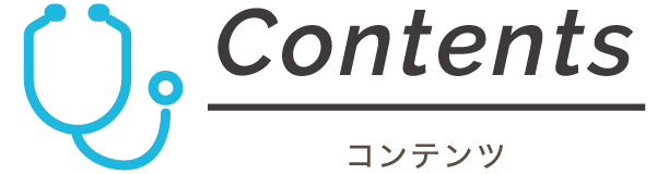 Contents コンテンツ